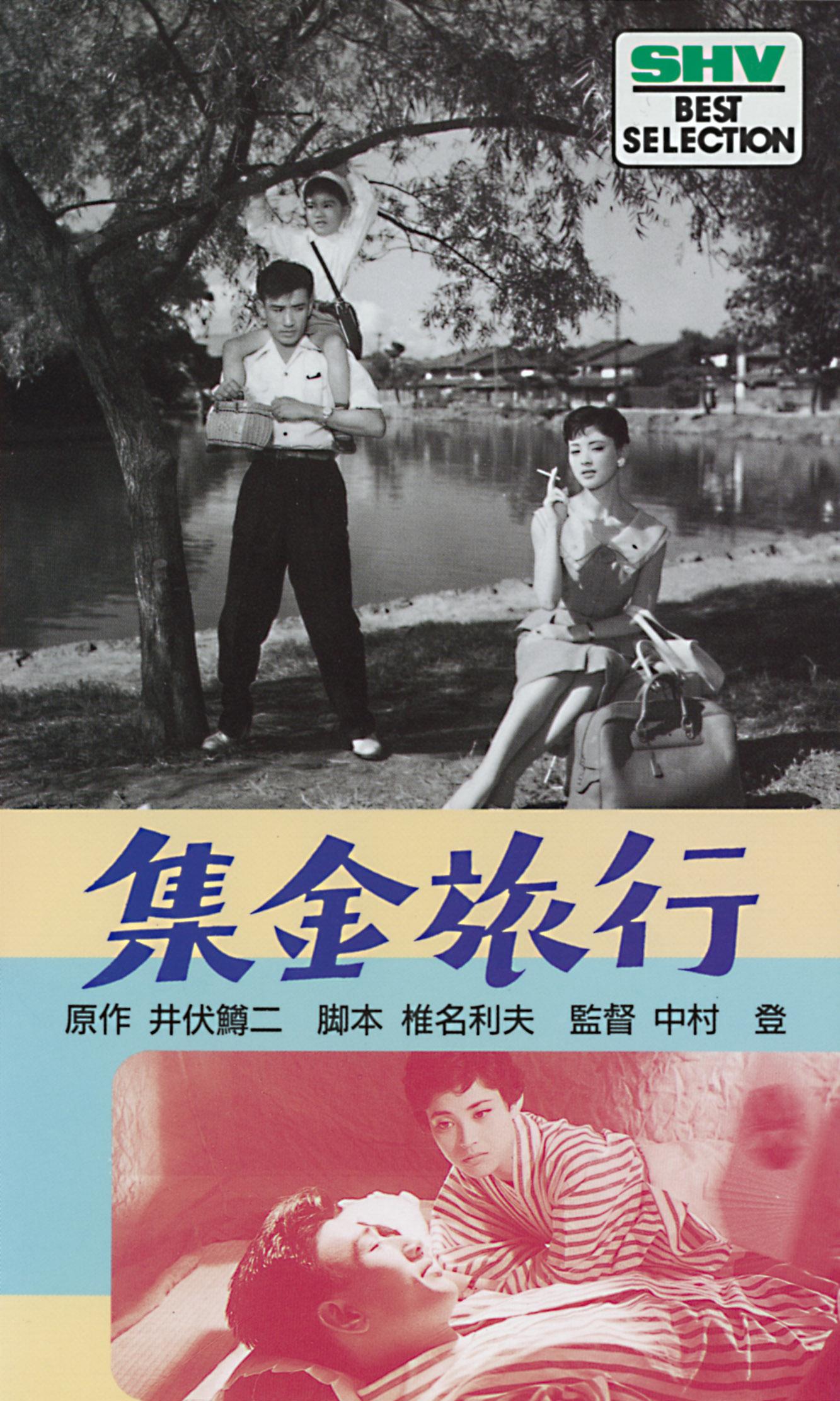 集金旅行VHS[2]