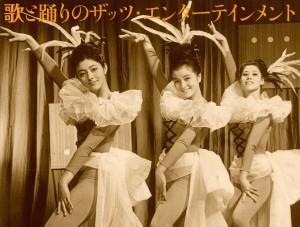 ニッポンミュージカル時代