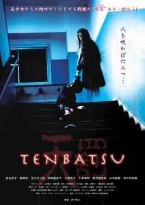 tenbatsu3