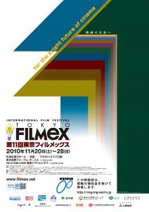 FILMeX2011_poster0924