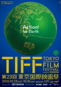 TIFF23rd poster small