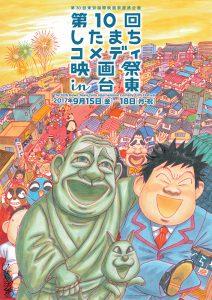『第10回したまちコメディ映画祭in台東』メインビジュアル
