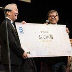 『第10回したまちコメディ映画祭in台東 小松政夫リスペクトライブ』特選画像2