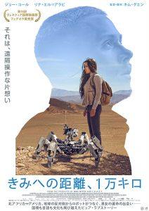 映画『きみへの距離、1万キロ』ポスター