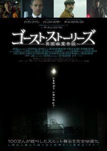 映画『ゴースト・ストーリーズ』ポスター
