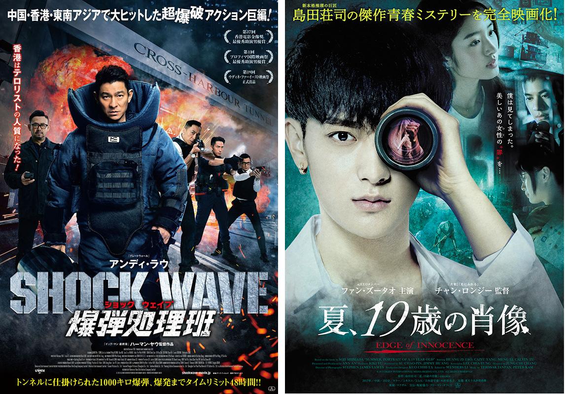 2018夏の中華圏映画特集_トップ画像