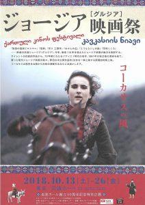 ジョージア映画祭ポスター