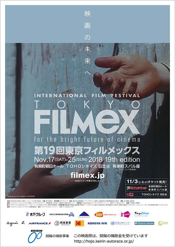 第19回東京フィルメックス_ポスター画像