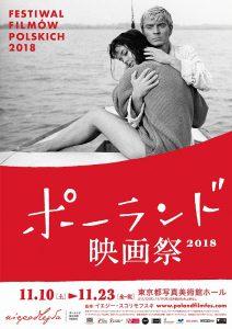「ポーランド映画祭2018 フライヤー