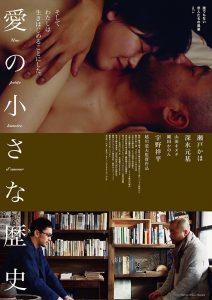 映画『愛の小さな歴史 誰でもない恋人たちの風景vol.1』ポスタービジュアル