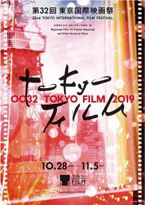 第32回東京国際映画祭メインビジュアル