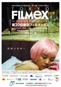 第20回東京フィルメックス_ポスター