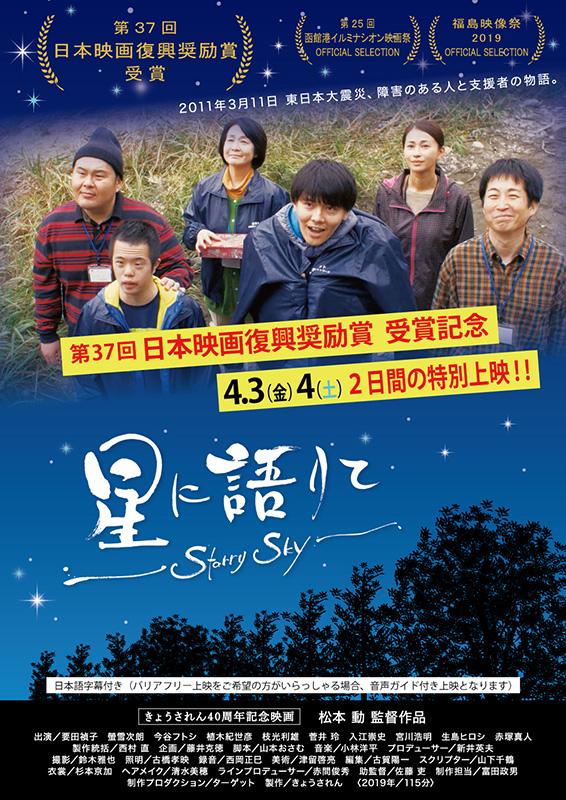 映画『星に語りて~StarrySky~』緊急特別上映@高円寺シアターバッカス_チラシ表
