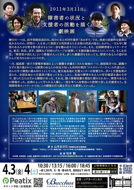 映画『星に語りて~StarrySky~』緊急特別上映@高円寺シアターバッカス_チラシ裏