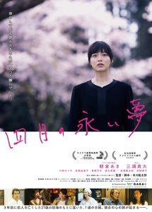 映画『四月の永い夢』ポスタービジュアル
