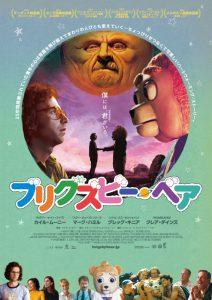 映画『ブリグズビー・ベア』ポスター