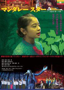 映画『MANDALAY STAR -ミャンマー民族音楽への旅-』ポスター