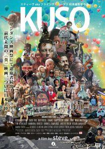 映画『KUSO』メインビジュアル