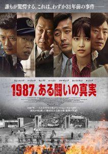 映画『1987、ある闘いの真実』ポスタービジュアル