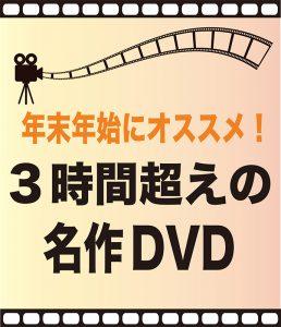 「年末年始にオススメ!3時間超え名作DVD」トップページ画像