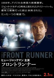映画『フロントランナー』ポスター