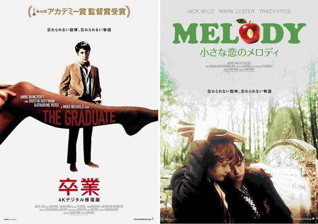映画『卒業』『小さな恋のメロディ』ポスター