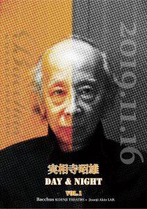 特集『実相寺昭雄DAY&NIGHT」VOL.1_poster
