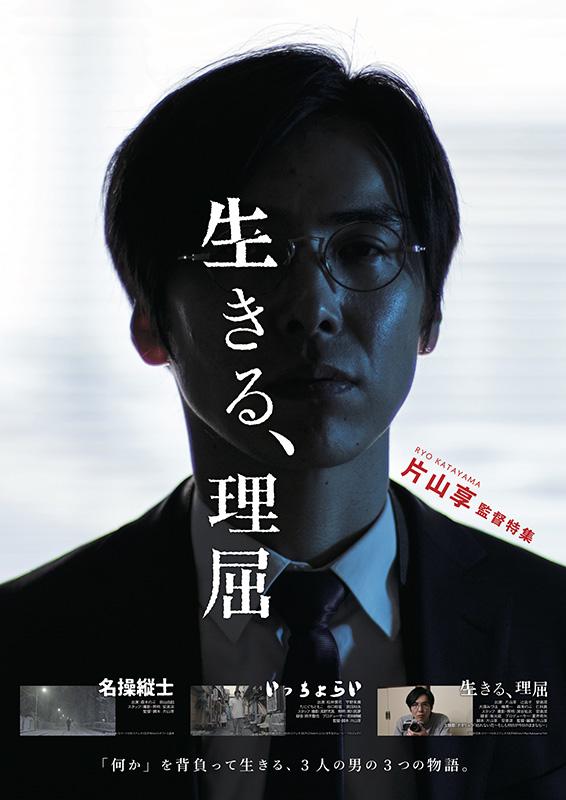 片山享監督特集「生きる、理屈」ポスター