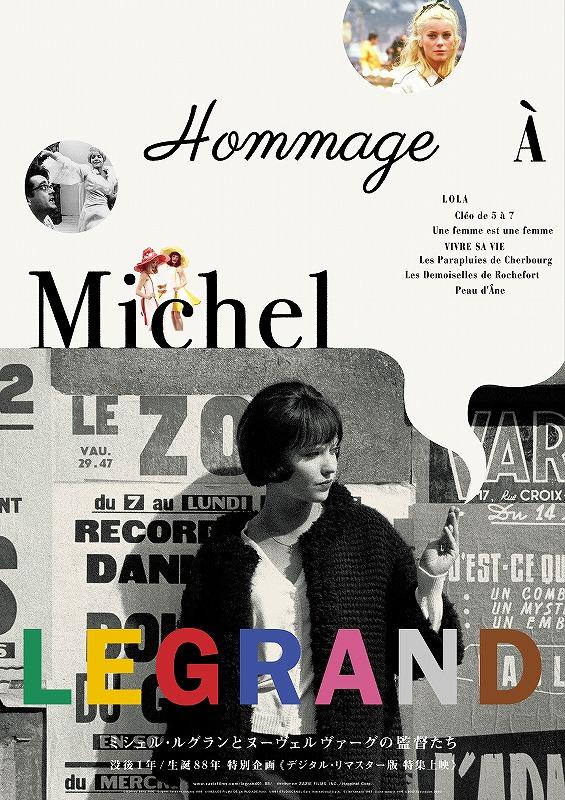 ≪デジタル・リマスター版 特集上映≫「ミシェル・ルグランとヌーヴェルヴァーグの監督たち」ポスター画像