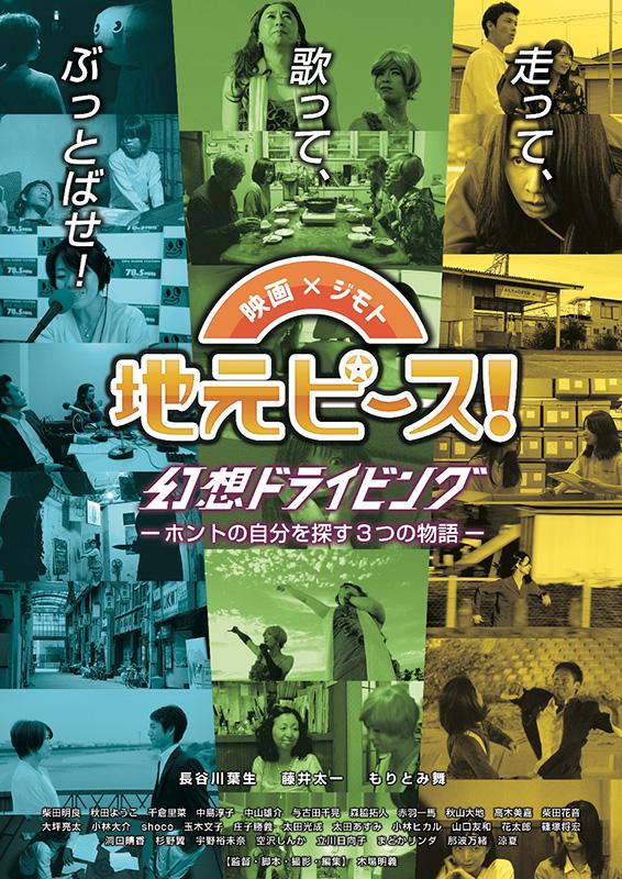 映画『地元ピース! 幻想ドライビング』チラシ表