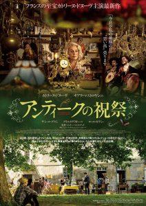 映画『アンティークの祝祭』ポスター