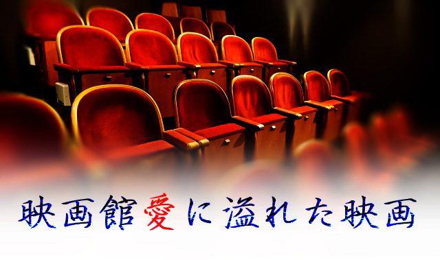 DVD特集「映画館愛に溢れた映画」メイン画像