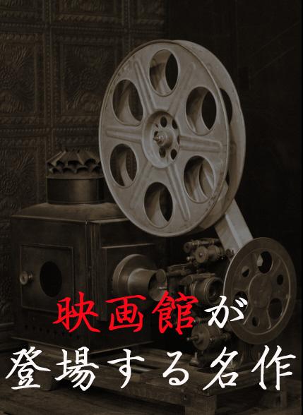 DVD特集「映画館が登場する名作」トップ画像