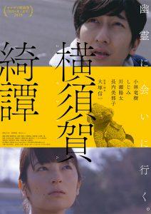 映画『横須賀奇譚』ポスター