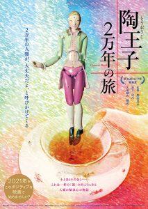 映画『陶王子 2万年の旅』ポスター画像