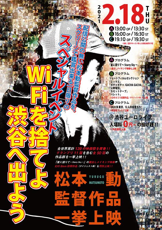 松本動監督特集上映『WiFiを捨てよ 渋谷へ出よう』チラシ表