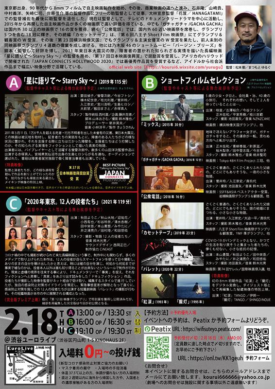 松本動監督特集上映『WiFiを捨てよ 渋谷へ出よう』チラシ裏