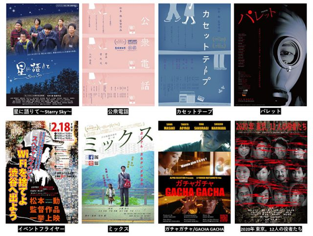 松本動監督特集上映『WiFiを捨てよ 渋谷へ出よう』チラシ一覧