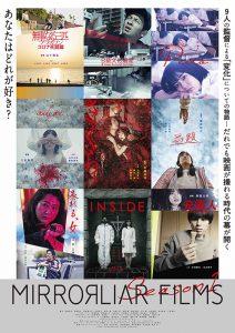 オムニバス映画『MIRRORLIAR FILMS Season1』メインビジュアル