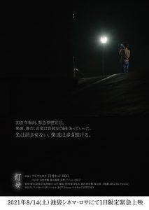映画『灯せ』チラシ裏