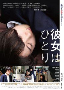 映画『彼女はひとり』ポスター