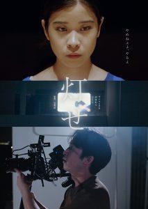 映画『灯せ』本公開ポスター